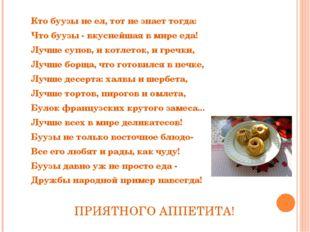 Кто буузы не ел, тот не знает тогда: Что буузы - вкуснейшая в мире еда! Лучше