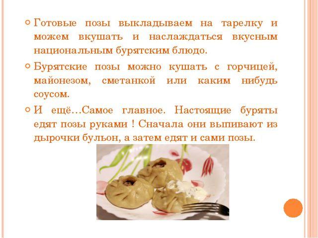Готовые позы выкладываем на тарелку и можем вкушать и наслаждаться вкусным на...