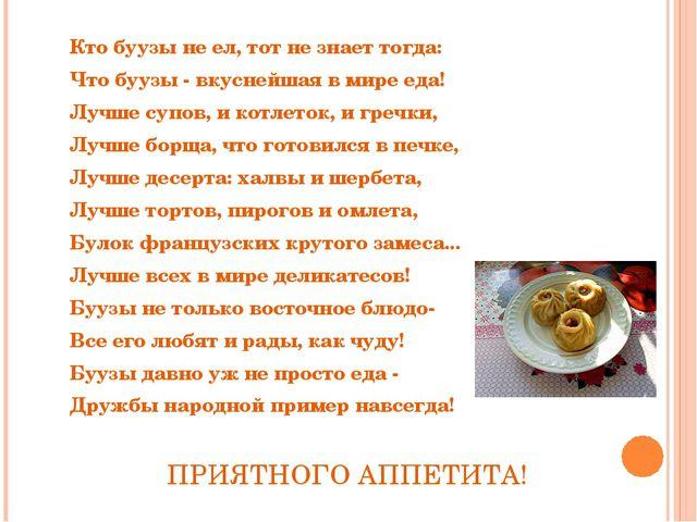 Кто буузы не ел, тот не знает тогда: Что буузы - вкуснейшая в мире еда! Лучше...