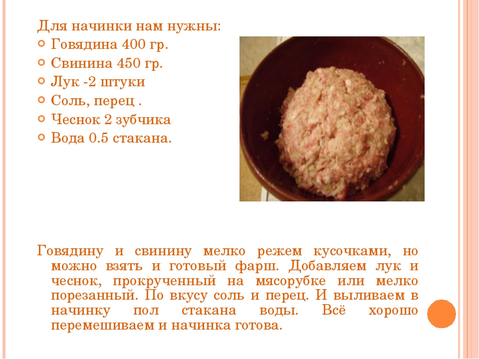 Для начинки нам нужны: Говядина 400 гр. Свинина 450 гр. Лук -2 штуки Соль, пе...