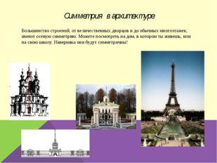 Симметрия в архитектуре Большинство строений, от величественных дворцов и до