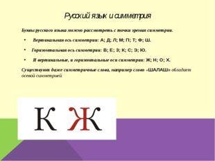 Русский язык и симметрия Буквы русского языка можно рассмотреть с точки зрени