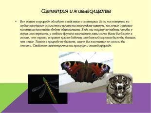 Симметрия и живые существа Все живое в природе обладает свойством симметрии.