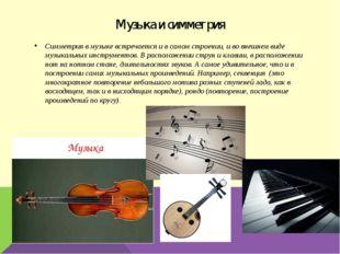 Музыка и симметрия Симметрия в музыке встречается и в самом строении, и во вн