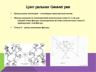 Центральная Симметрия Центральная симметрия – симметрия относительно точки. Ф
