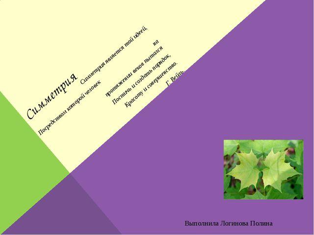 Симметрия Симметрия является той идеей, Посредством которой человек на протяж...