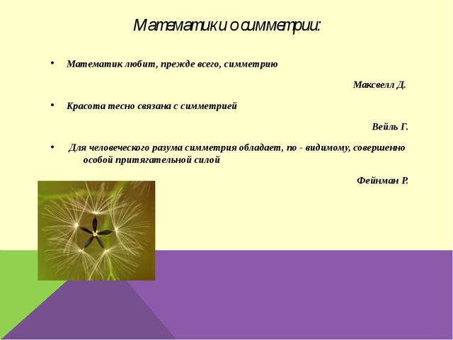 Математики о симметрии: Математик любит, прежде всего, симметрию Максвелл Д....