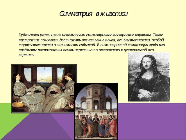 Симметрия в живописи  Художники разных эпох использовалисимметричноепостро...