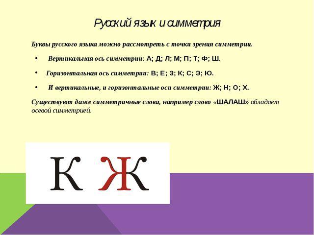 Русский язык и симметрия Буквы русского языка можно рассмотреть с точки зрени...