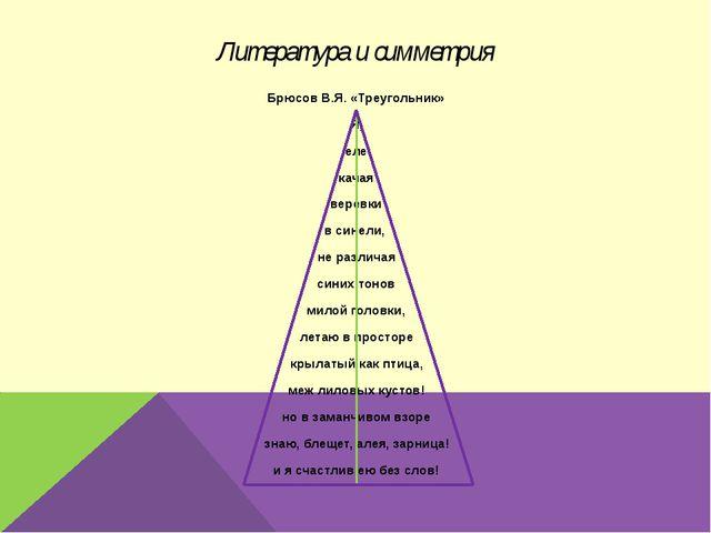 Литература и симметрия Брюсов В.Я. «Треугольник» Я, еле качая веревки в синел...