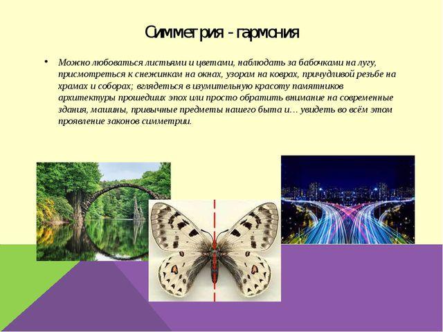 Симметрия - гармония Можно любоваться листьями и цветами, наблюдать за бабочк...