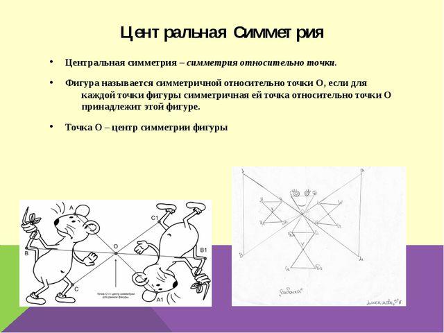 Центральная Симметрия Центральная симметрия – симметрия относительно точки. Ф...