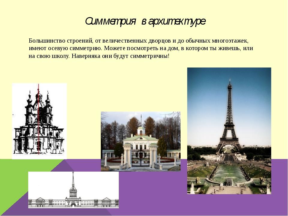 Симметрия в архитектуре Большинство строений, от величественных дворцов и до...