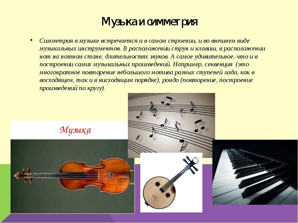 Музыка и симметрия Симметрия в музыке встречается и в самом строении, и во вн...