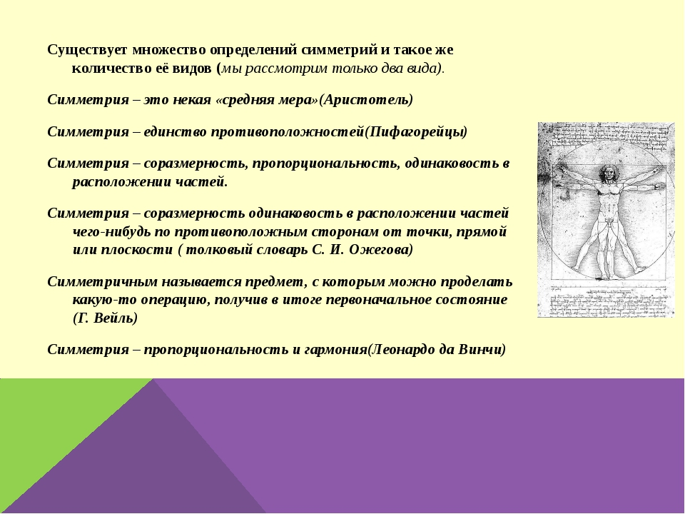 Существует множество определений симметрий и такое же количество её видов (мы...