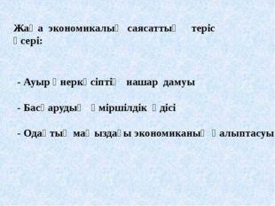 - Ауыр өнеркәсіптің нашар дамуы - Басқарудың әміршілдік әдісі - Одақтық маңы
