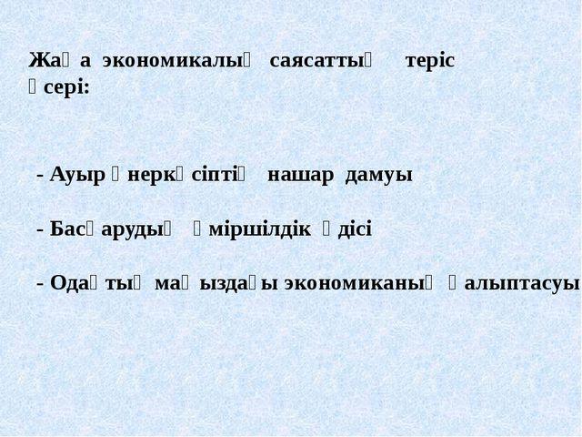 - Ауыр өнеркәсіптің нашар дамуы - Басқарудың әміршілдік әдісі - Одақтық маңы...