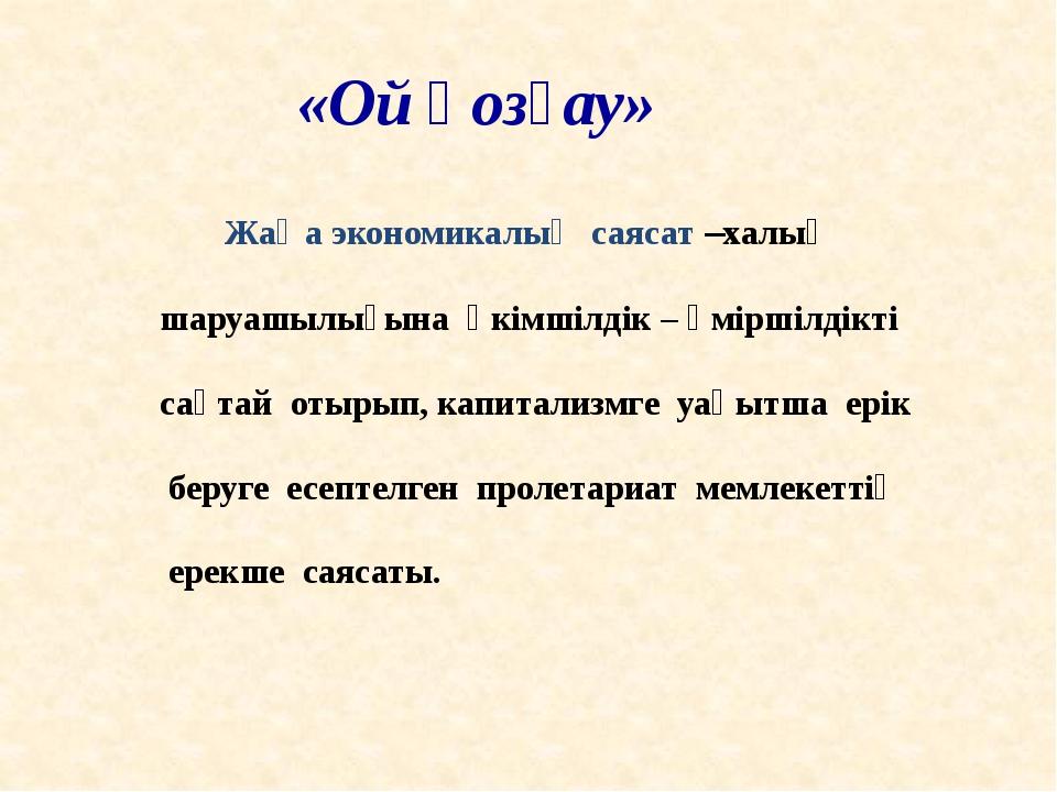 «Ой қозғау» халық шаруашылығына әкімшілдік – әміршілдікті сақтай отырып, капи...