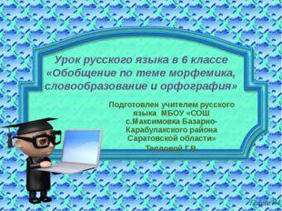 Урок русского языка в 6 классе «Обобщение по теме морфемика, словообразование