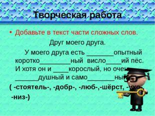Творческая работа Добавьте в текст части сложных слов. Друг моего друга. У мо