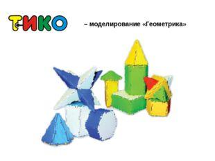 – моделирование «Геометрика»