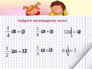 Найдите произведение чисел: