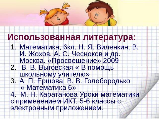Использованная литература: Математика, 6кл. Н. Я. Виленкин, В. И. Жохов, А....