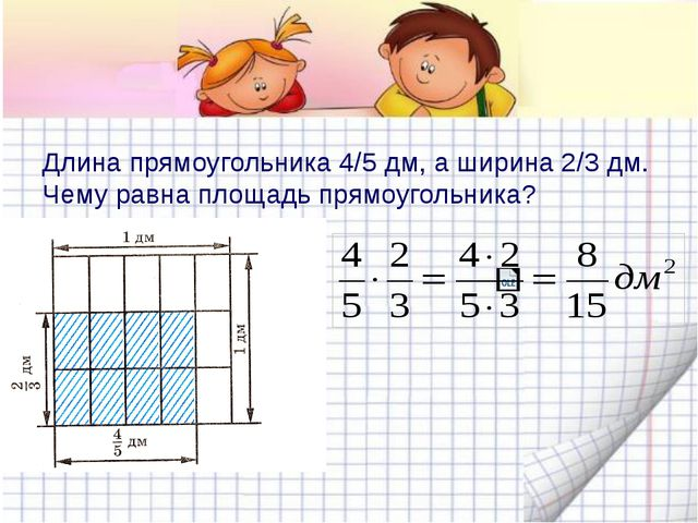 Длина прямоугольника 4/5 дм, а ширина 2/3 дм. Чему равна площадь прямоугольн...