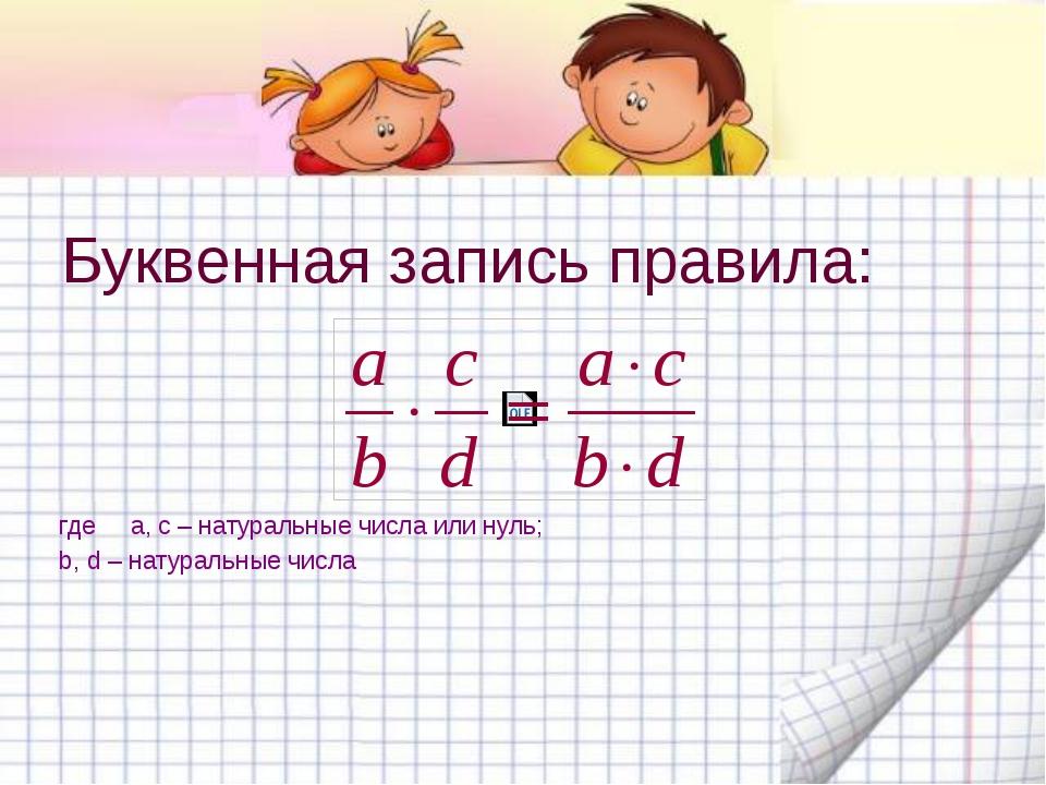 Буквенная запись правила: где а, с – натуральные числа или нуль; b, d – нату...