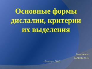 Основные формы дислалии, критерии их выделения Выполнила: Бычкова О.В. г.Злат
