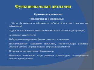 Функциональная дислалия Причины возникновения биологические и социальные: Общ