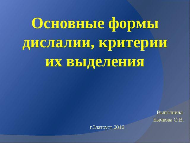 Основные формы дислалии, критерии их выделения Выполнила: Бычкова О.В. г.Злат...
