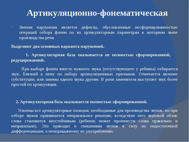 Артикуляционно-фонематическая Звеном нарушения является дефекты, обусловленны...