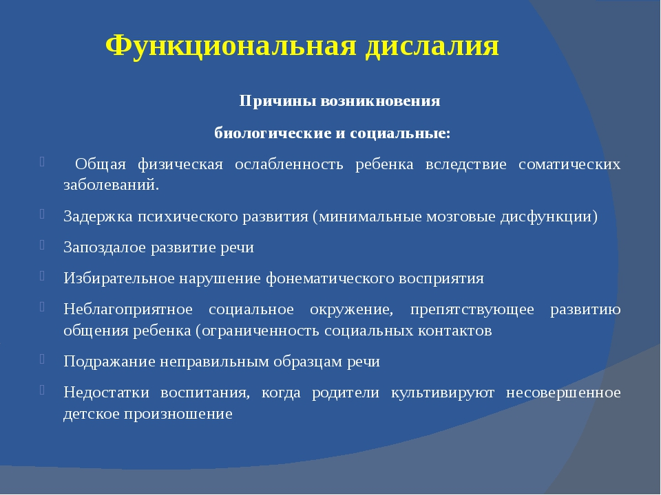 Функциональная дислалия Причины возникновения биологические и социальные: Общ...