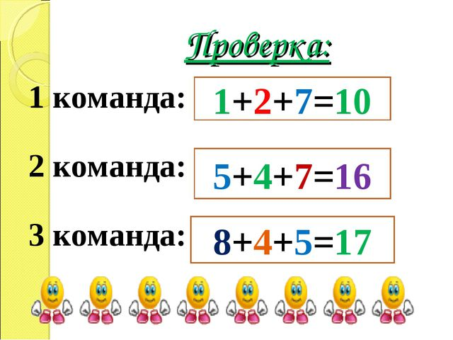 Проверка: 1 команда: 2 команда: 3 команда: 1+2+7=10 5+4+7=16 8+4+5=17