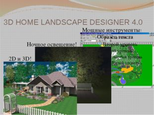 3D HOME LANDSCAPE DESIGNER 4.0 Мощные инструменты! Ночное освещение! 2D и 3D!
