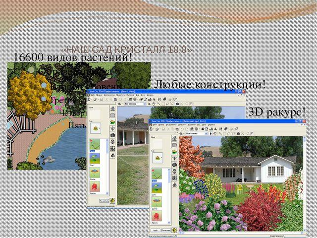 «НАШ САД КРИСТАЛЛ 10.0» 16600 видов растений! Любые конструкции! 3D ракурс!