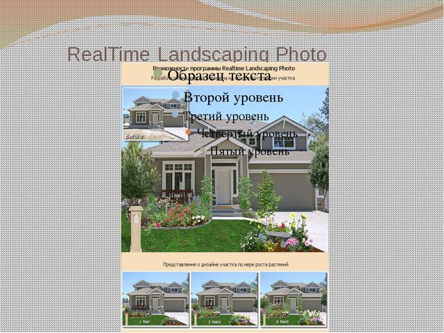 RealTime Landscaping Photo