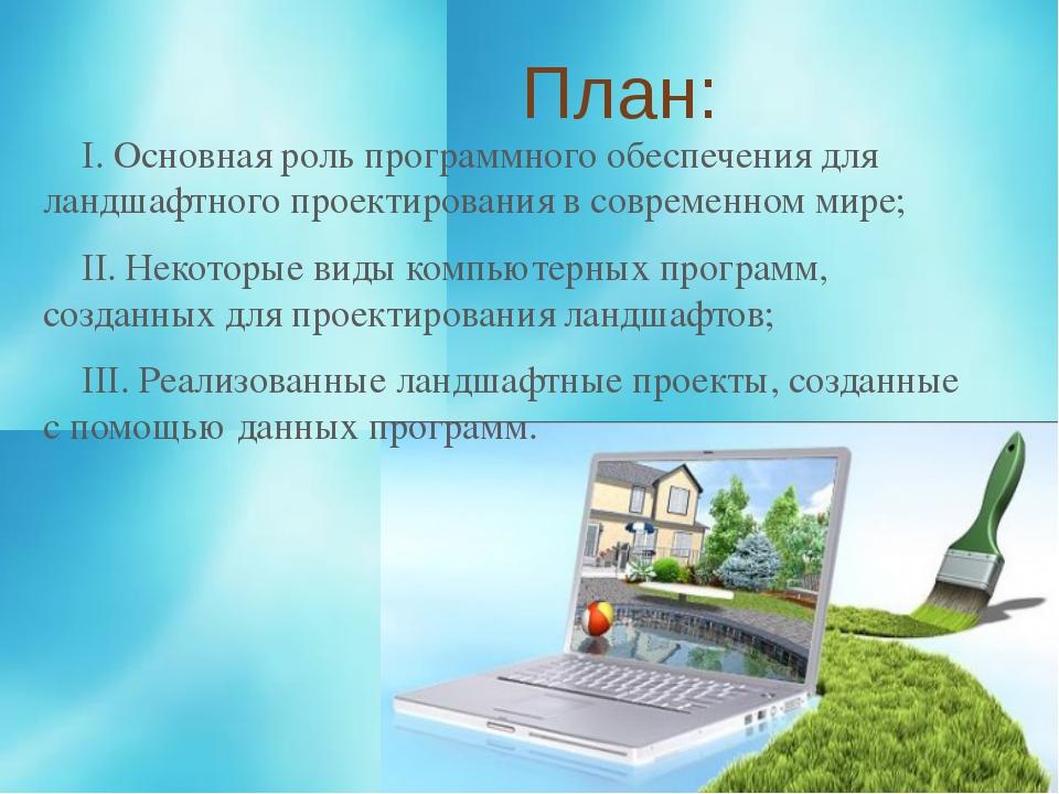 План: I. Основная роль программного обеспечения для ландшафтного проектирова...
