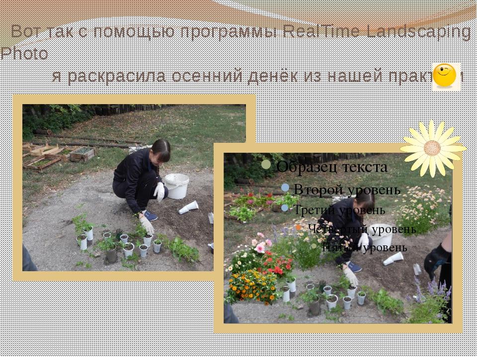 Вот так с помощью программы RealTime Landscaping Photo я раскрасила осенний...