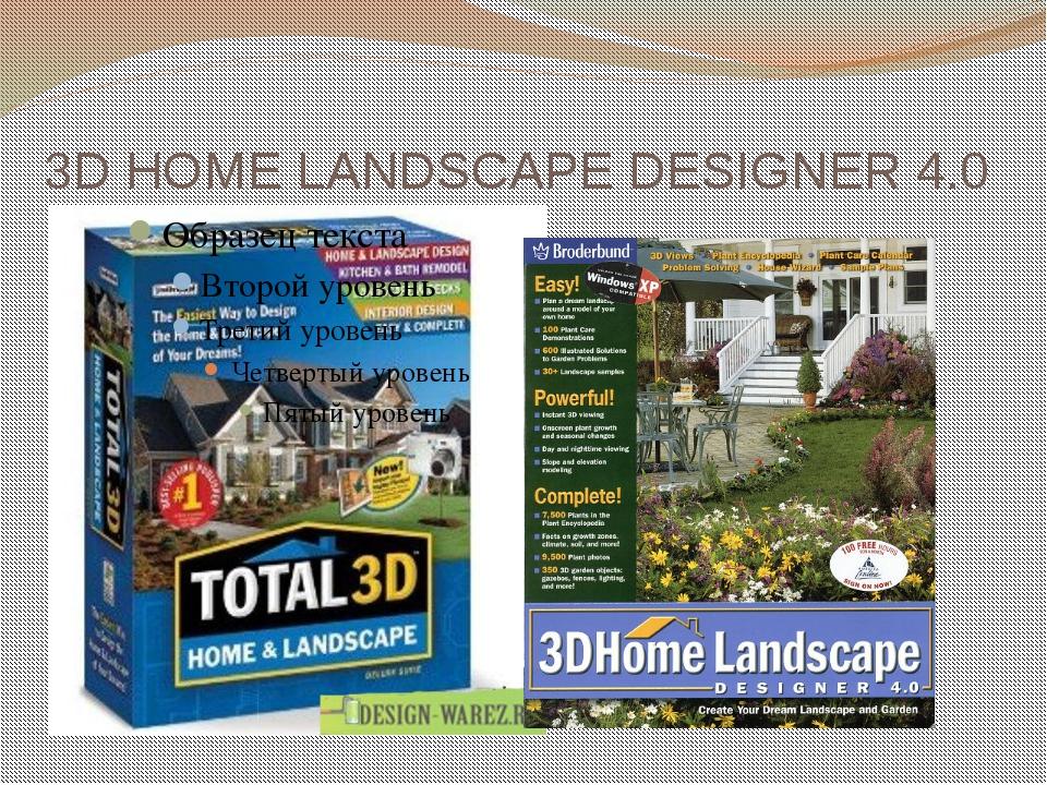 3D HOME LANDSCAPE DESIGNER 4.0