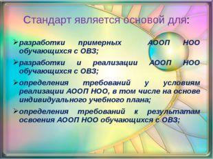 Стандарт является основой для: разработки примерных АООП НОО обучающихся с ОВ