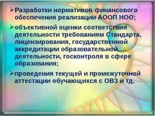 Разработки нормативов финансового обеспечения реализации АООП НОО; объективно