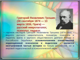 Научное наследие Григория Яковлевича Трошина (1874-1938) – видного русского н