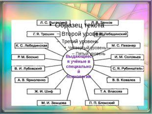 Выдающиеся учёные в специальной психологии