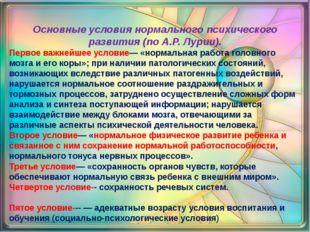 Основные условия нормального психического развития (по А.Р. Лурии). Первое ва