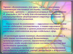 Термин «дизонтогенез» (от греч., «dys» — приставка, означающая отклонение от