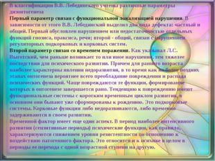 В классификации В.В. Лебединского учтены различные параметры дизонтогенеза Пе
