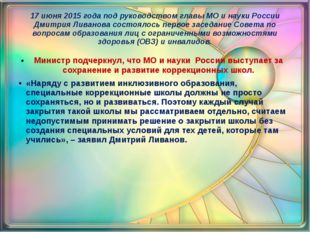 17 июня 2015 года под руководством главы МО и науки России Дмитрия Ливанова с