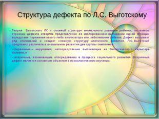 Структура дефекта по Л.С.Выготскому Теория Выготского ЛС о сложной структуре